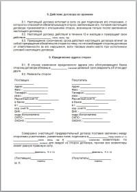 Образец предварительного договора-3ч.