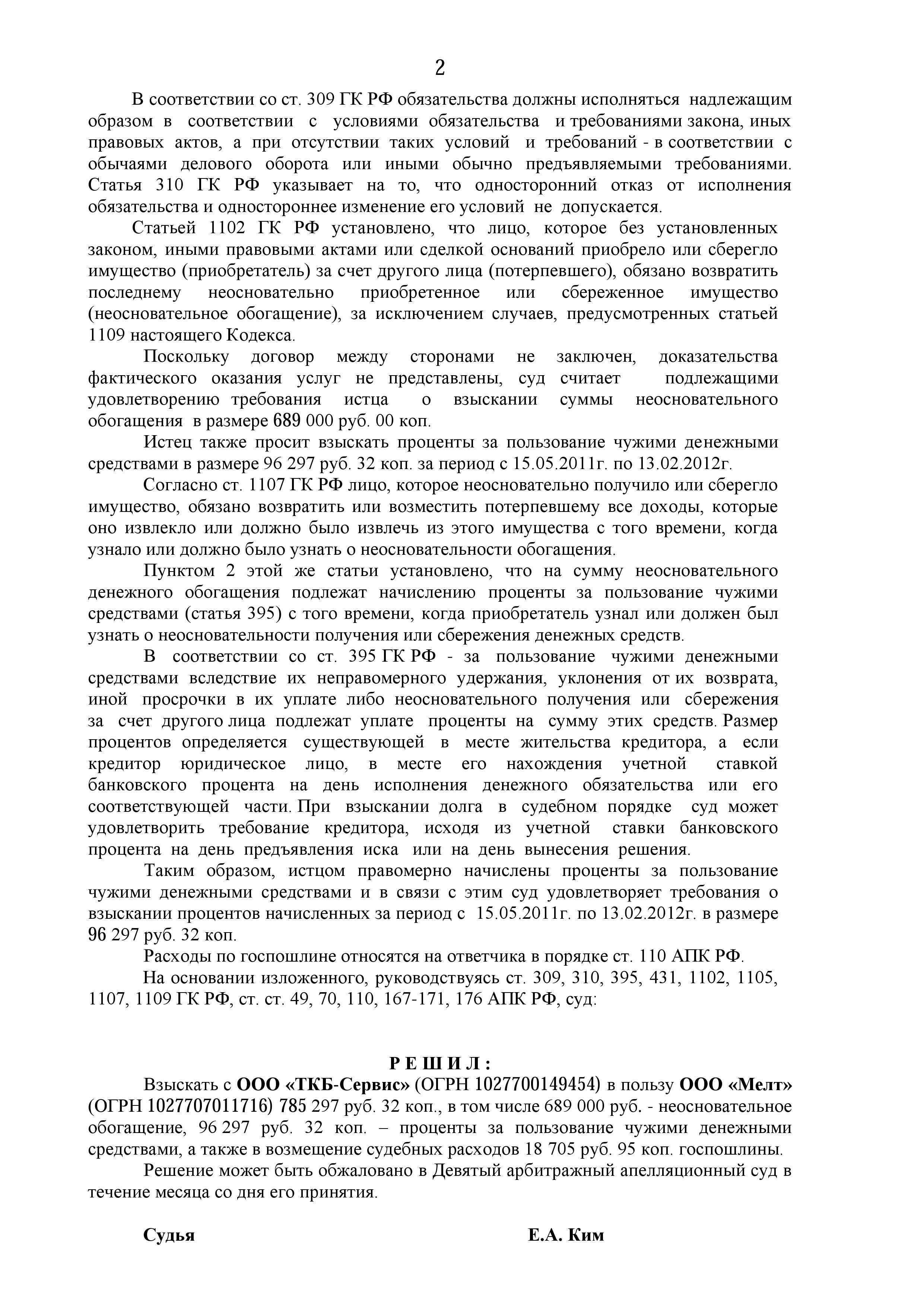 Возврат денег без договора bonus fix price ru официальный сайт