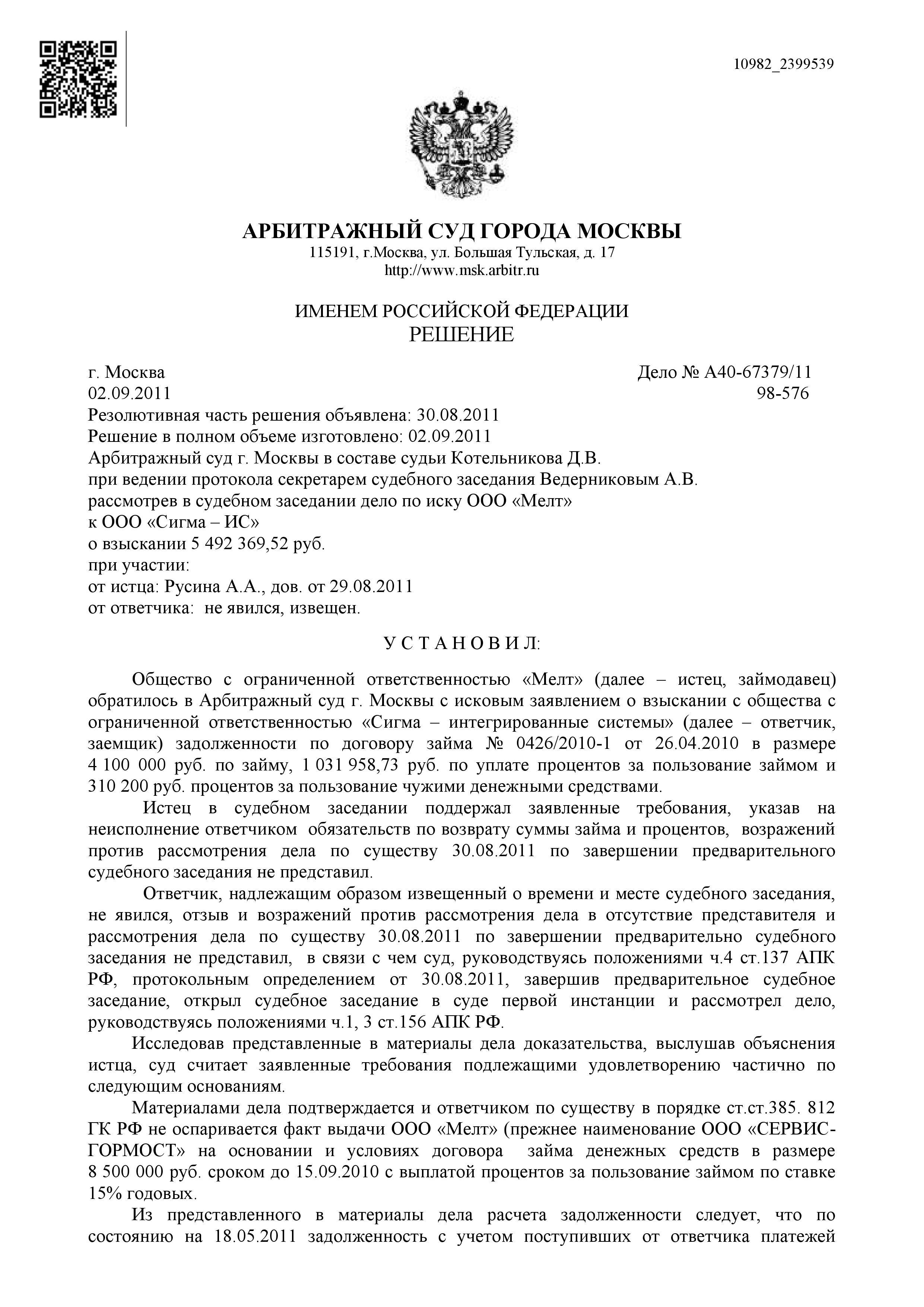 Заявление о безденежности договора займа