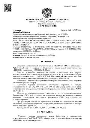 Судебный акт лист 1